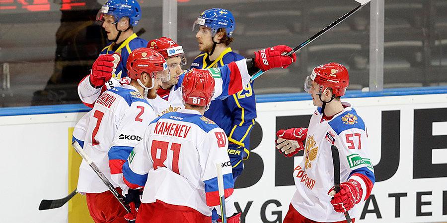 Сборная России начала заключительный этап Евротура с победы над Швецией. Все 10 голов матча внутри