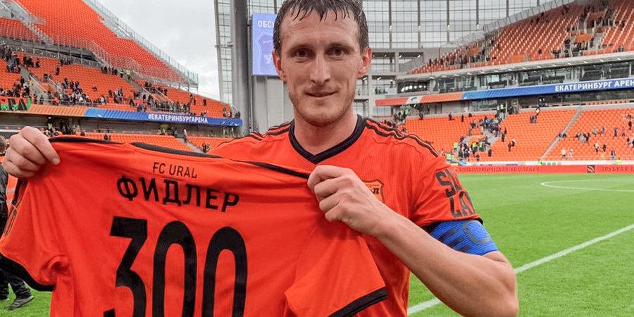 Фидлер получил должность в структуре «Урала»