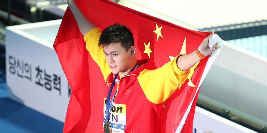 Трехкратный олимпийский чемпион Сунь Ян дисквалифицирован за допинг на 8 лет