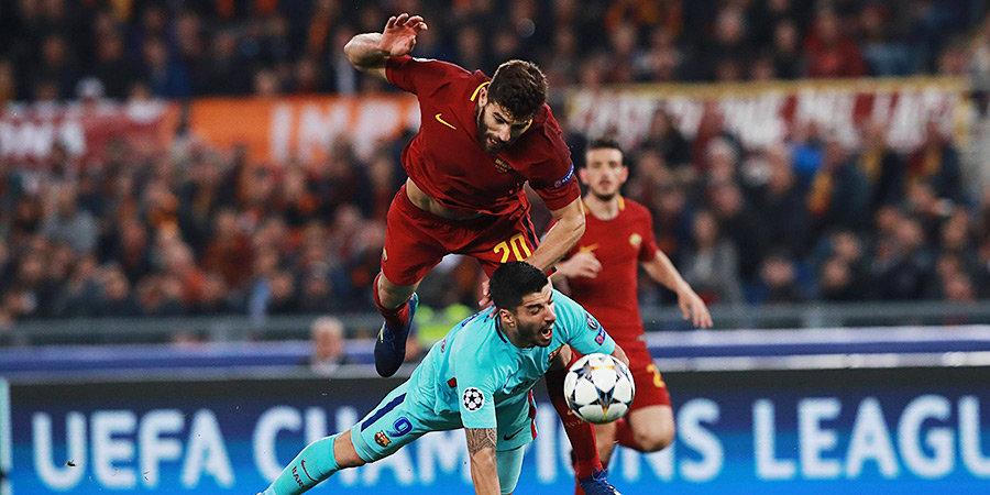 «Рома» — «Барселона» — 3:0. Лига чемпионов-2017/18