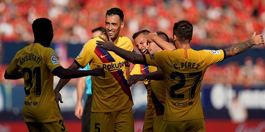 «Барселона» продемонстрировала худший старт сезона в примере за последние 11 лет