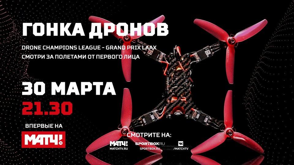 «Матч ТВ» впервые покажет гонки дронов. На старте – команда из России