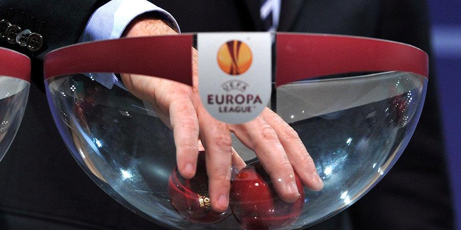 ЦСКА и «Краснодар» сыграют с испанскими клубами в Лиге Европы