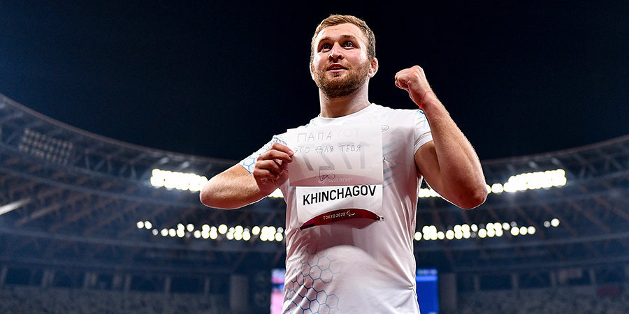 Хинчагов завоевал золото Паралимпиады в толкании ядра