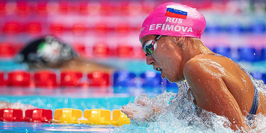 Ефимова пробилась в финал ЧМ на дистанции 200 метров брассом с первым результатом