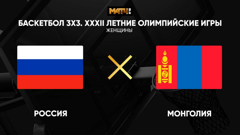 ХХXII Летние Олимпийские игры. Баскетбол 3х3. Женщины. Россия - Монголия