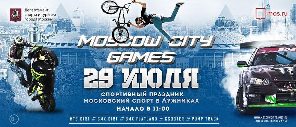 В «День спорта в Лужниках» будут работать 60 площадок. Вход свободный!