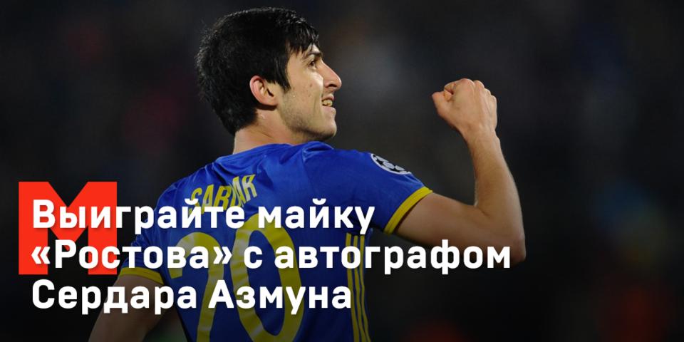 Выиграйте майку «Ростова» с автографом Сердара Азмуна