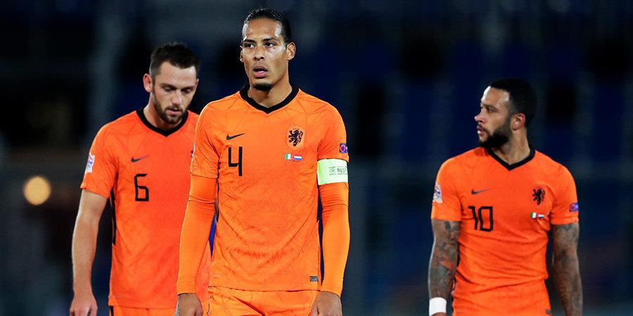 У Голландии снова проблемы. Тяжело переживают уход Кумана, лидеры потерялись в новых клубах, ван Дейк может пропустить Евро