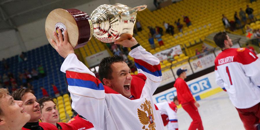Юниорская сборная России — лучшая в мире. Парни выиграли Кубок Глинки / Гретцки