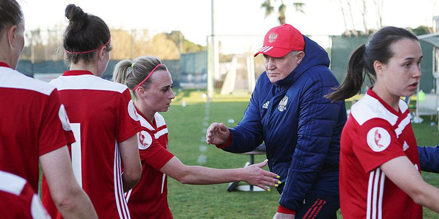Главный тренер российских футболисток остался недоволен реализацией в победном матче с Азербайджаном