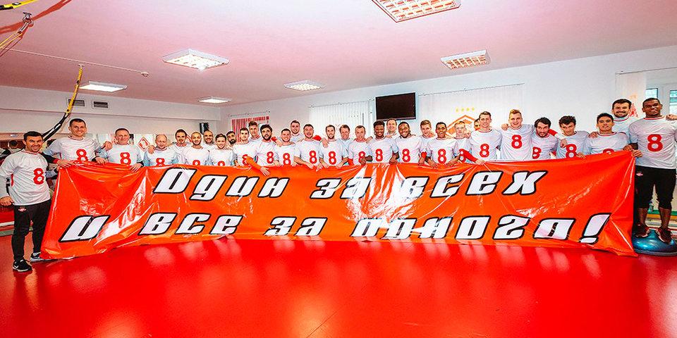 Футболисты «Спартака» провели акцию в поддержку Глушакова