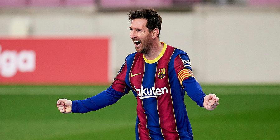 СМИ: Месси согласовал с «Барселоной» пятилетний контракт с сокращением зарплаты на 50%