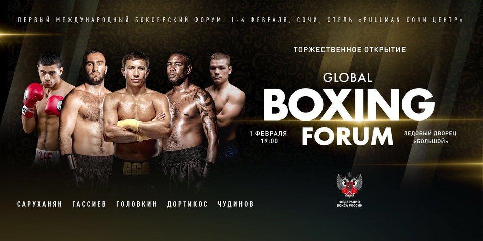 Первый Международный боксерский форум пройдет в Сочи 1-4 февраля