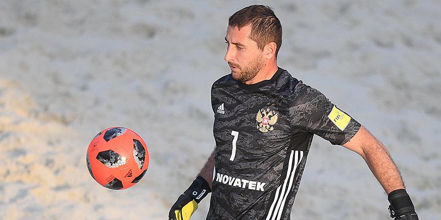 Вратарь сборной России по пляжному футболу: «Удивлялся, почему к большому футболу больше внимания, хотя они ничего не выигрывают»