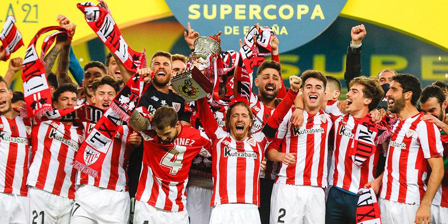 «Атлетик» грохнул двух грандов и взял Суперкубок Испании. Баски две недели назад поменяли тренера, а после матча играли на трубе