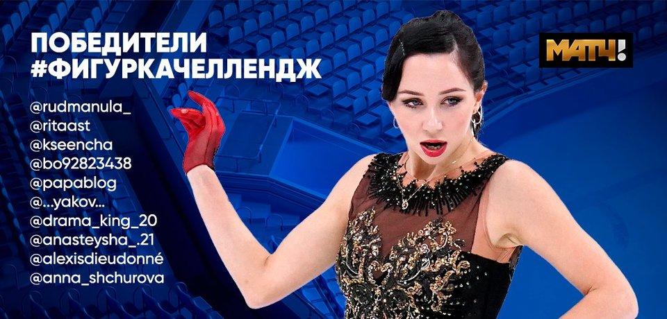Елизавета Туктамышева выбрала победителей челленджа «Матч ТВ» в ТикТок