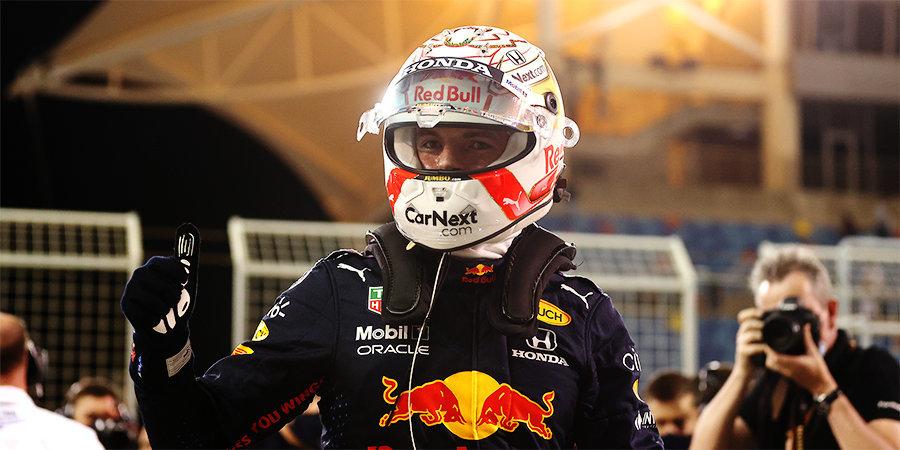 Ферстаппен выиграл квалификацию Гран-при Бахрейна, Мазепин — 20-й