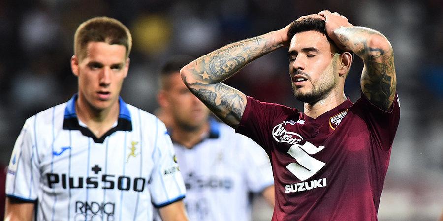 «Аталанта» вырвала победу у «Торино» в первом туре Серии А