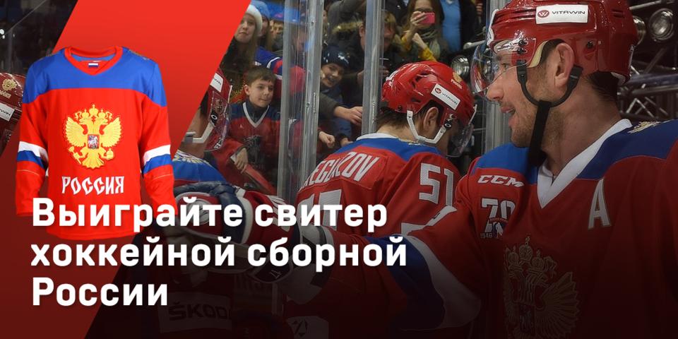 Выиграйте свитер хоккейной сборной России