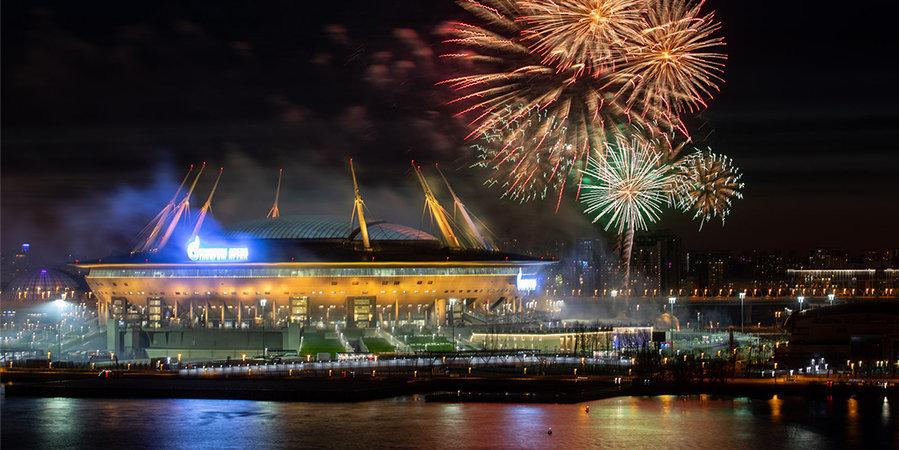 Стадион «Зенита» стал самой посещаемой ареной Европы в сезоне-2020/21