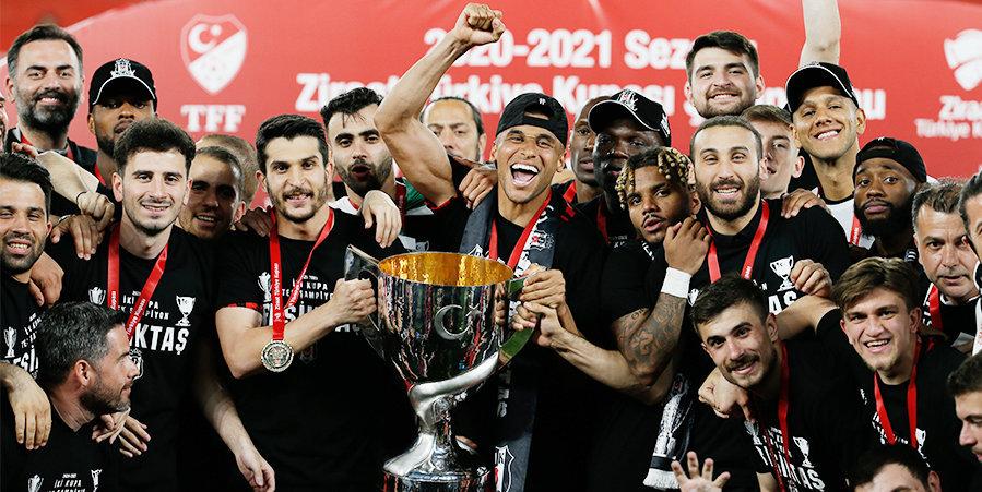 «Бешикташ» впервые за 10 лет выиграл Кубок Турции
