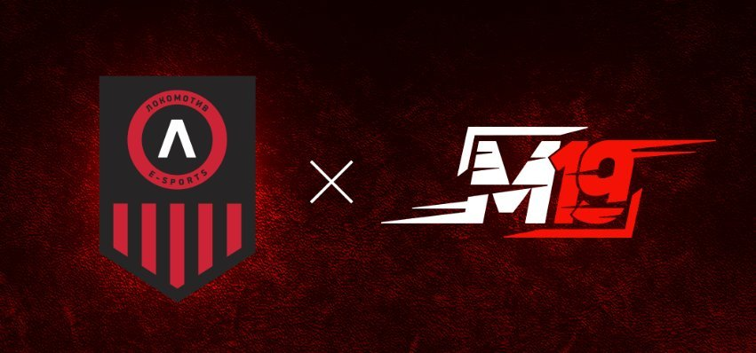 ФК «Локомотив» и киберспортивная команда M19 подписали соглашение о сотрудничестве