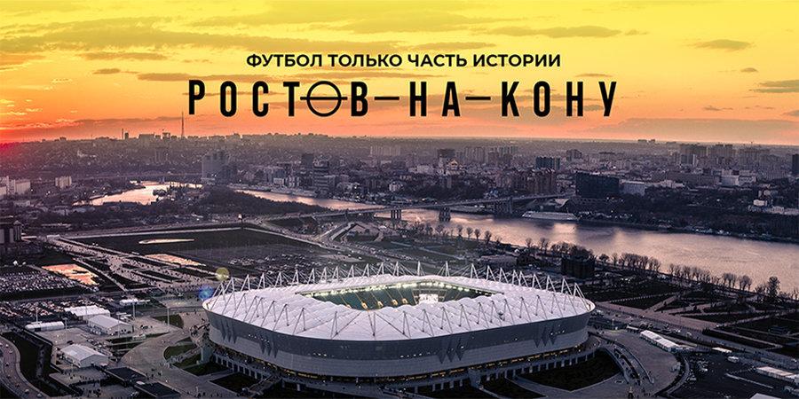 PREMIER и «Матч ТВ» показали закулисье скандального матча «Локомотив» — «Ростов»