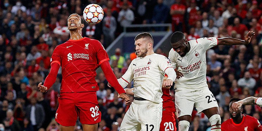 «Ливерпуль» победил «Милан» в Лиге чемпионов