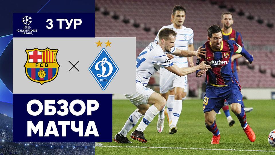 Barselona Dinamo Kiev 2 1 Goly I Luchshie Momenty