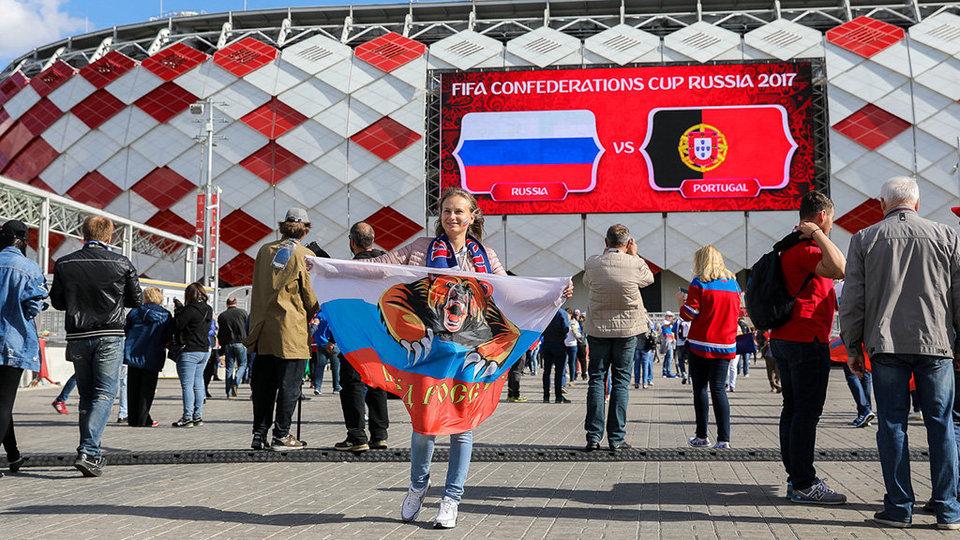 Более 150 тысяч болельщиков посетили матчи Кубка конфедераций в Москве