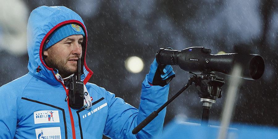 Максим Максимов: «Отпуская ребят на гонку, не ощущал никакой нервозности по поводу стрельбы»