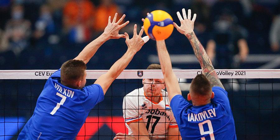 Россияне выиграли у Нидерландов на ЧЕ по волейболу в пяти сетах