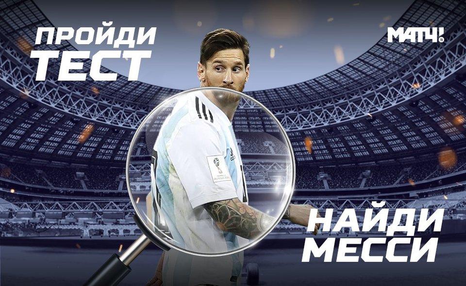 Есть способ выйти из группы для Аргентины!
