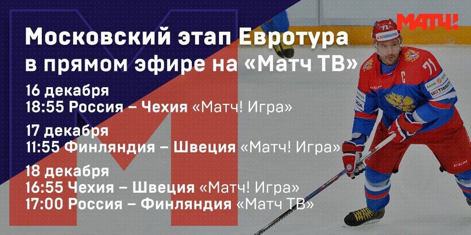 «Матч ТВ» покажет два матча сборной России на московском этапе Евротура