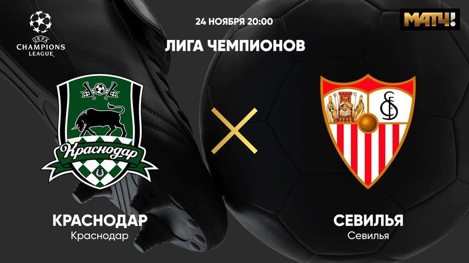 Лига чемпионов. Краснодар - Севилья