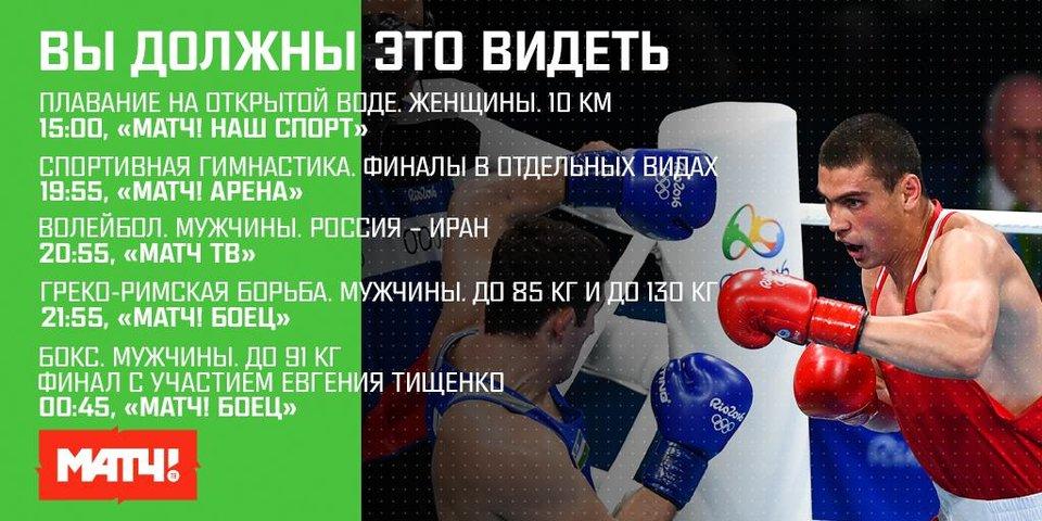 Евгений Тищенко бьется за золото. Ваш гид по Олимпийским играм на 15 августа