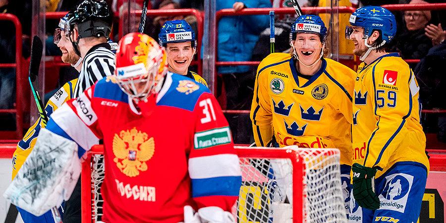 Сборная России потерпела второе поражение в рамках Евротура, проиграв Швеции