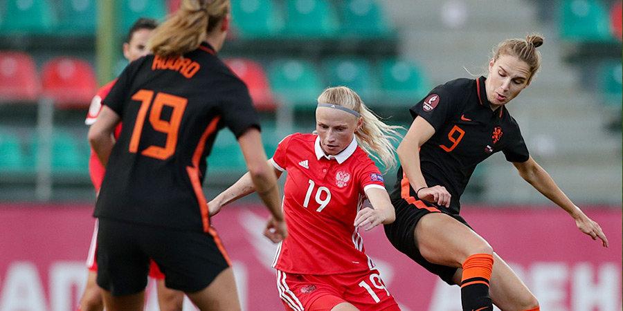 Женская сборная России уступила Нидерландам в отборе на Евро. Как это было (видео)