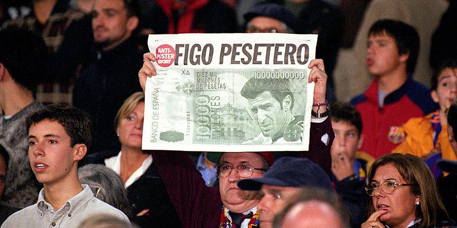 «Все уверяли его: Перес проиграет выборы». 20 лет назад Фигу перешел из «Барсы» в «Реал»: малоизвестные детали безумного трансфера