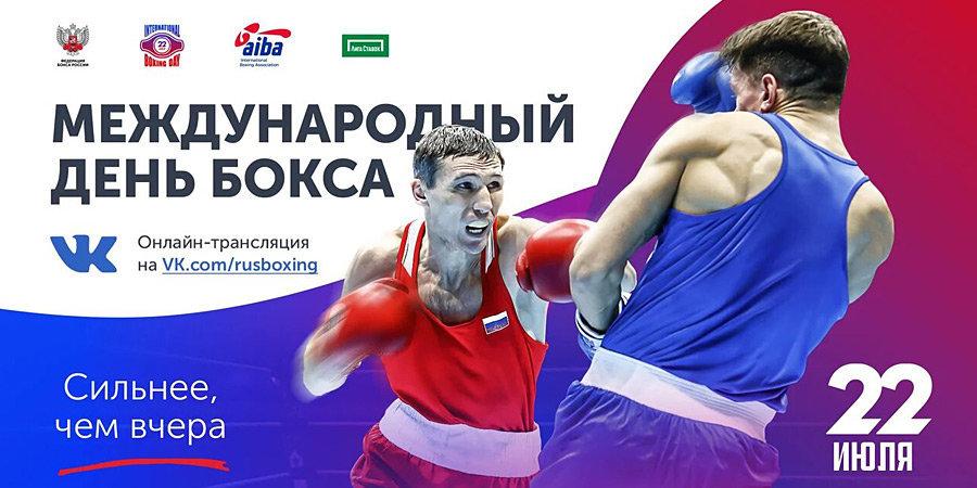 Международный день бокса пройдет 22 июля в онлайн-формате