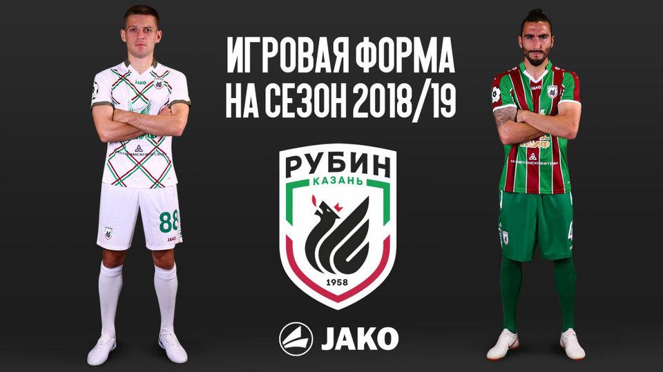 «Рубин» представил форму на сезон 2018/19