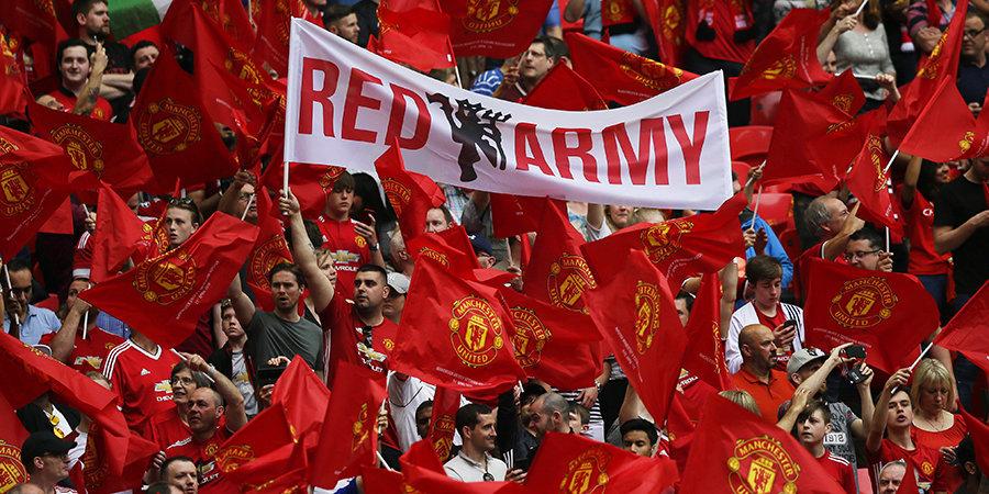 Фанаты «МЮ» собираются уйти с «Олд Траффорд» во время матча в знак протеста против владельцев клуба