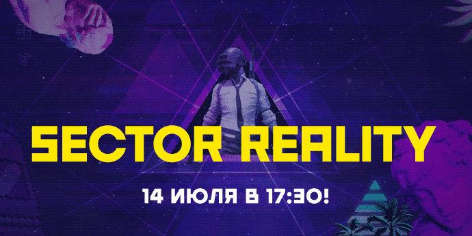 Гавриил Гордеев — приглашенный гость второго выпуска Sector Reality