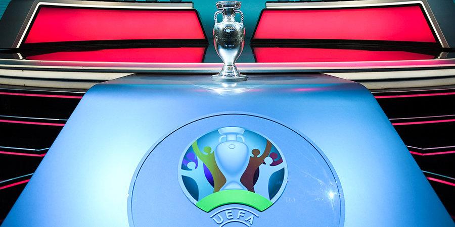 СМИ: УЕФА попросил страны-хозяйки Евро-2020 обеспечить проведение турнира