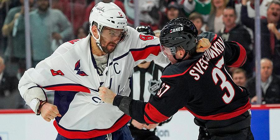«Каролина» повела в серии со счетом 3:0, Свечников вышел на лед впервые после драки с Овечкиным