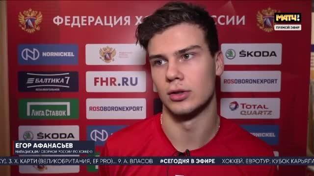 «Будем выходить и показывать русский хоккей». Несколько часов до матча сборной России на Кубке Карьяла