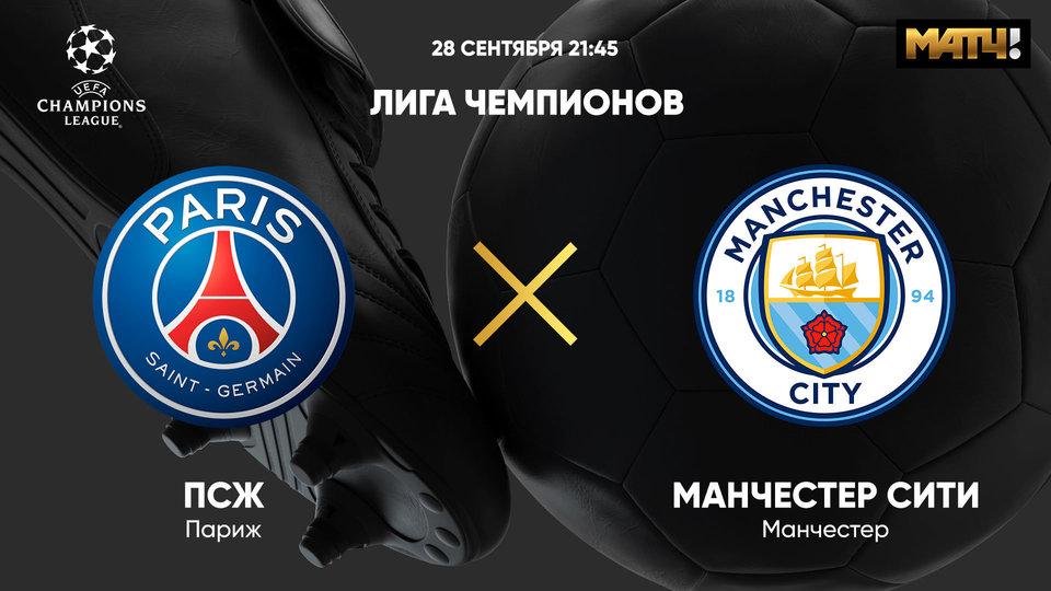 Лига чемпионов. ПСЖ - Манчестер Сити