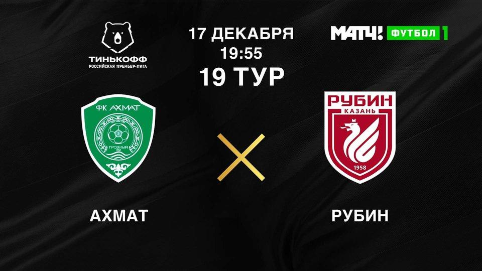 Ахмат - Рубин. Тинькофф Российская Премьер-лига. Тур 19