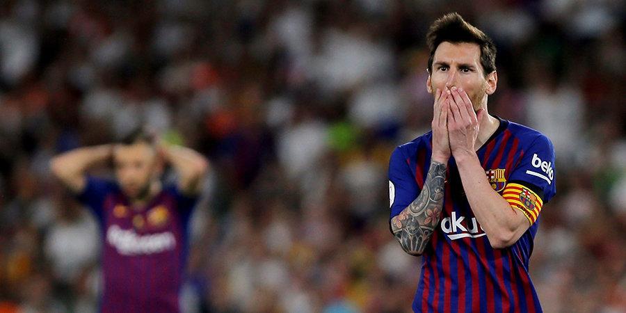 «Барселона» проиграла команде Черышева. Кубок Испании – у «Валенсии». Видео голов и лучших моментов